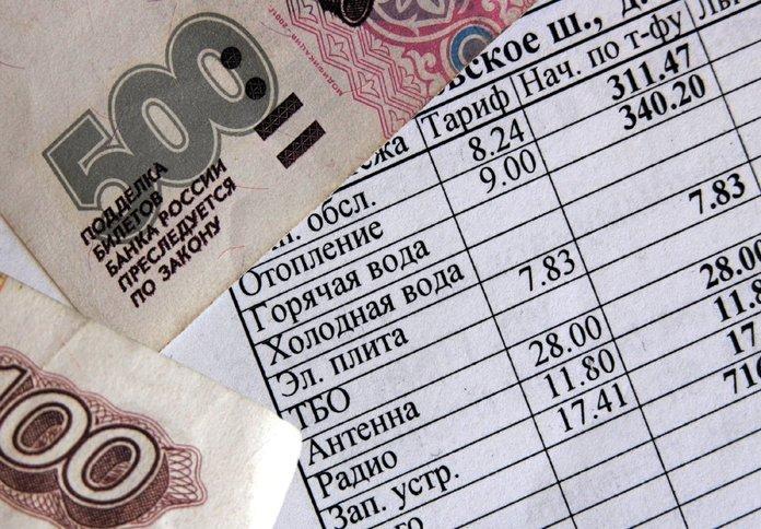 Деньги и счёт за коммунальные услуги