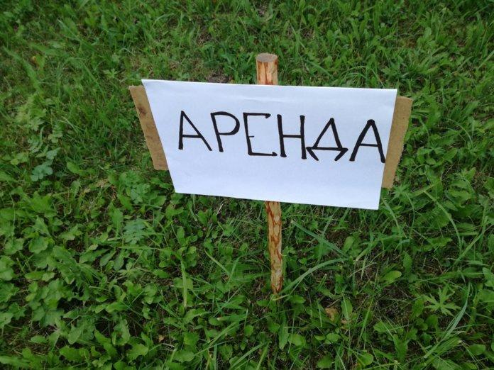 Регистрация временных прав на земельный участок