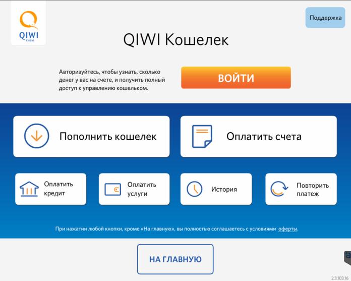 Регистрация на Qiwi