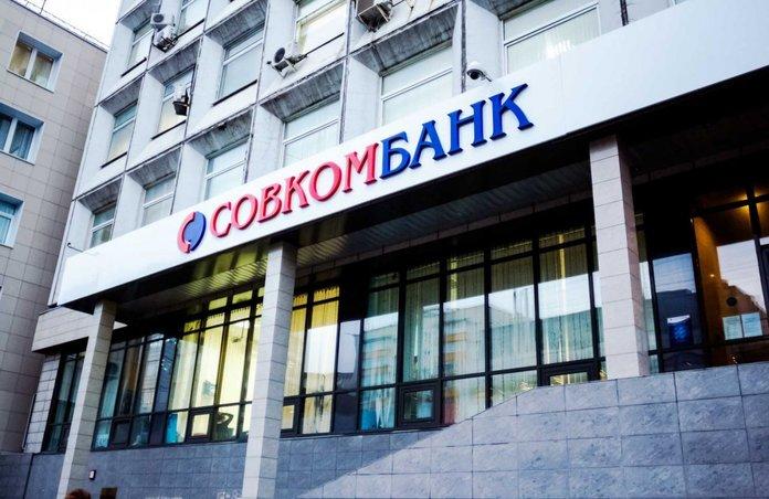 Здание Совкомбанка