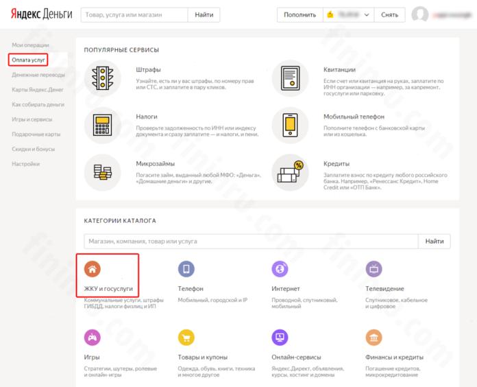 Оплата ЖКХ услуг через Яндекс.Деньги