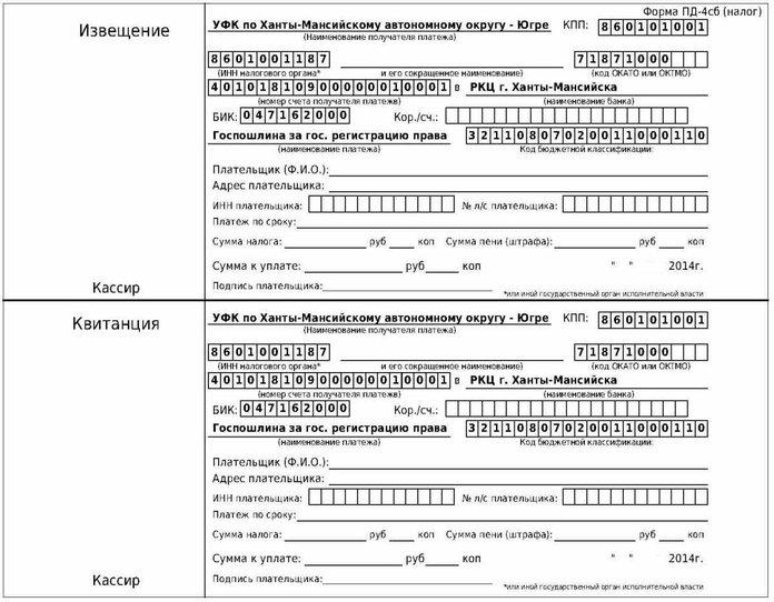 Квитанция об оплате госпошлины за регистрацию недвижимости