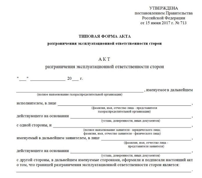 Содержание акта разграничения эксплуатационной ответственности сторон