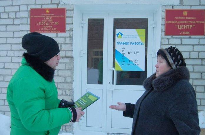 Обращение в жилищную инспекцию по вопросам отопления