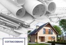 Документы на разрешение для строительства