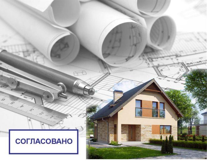 Документы для разрешения на строительство дома