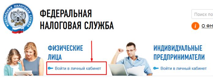 Личный кабинет на nalog.ru
