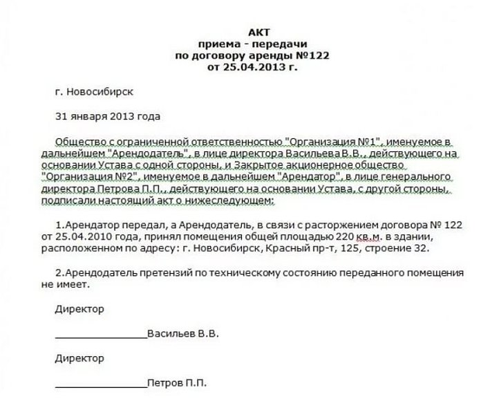 Образец акта приема-передачи помещения при расторжении договора аренды