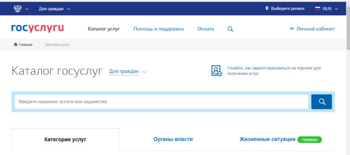 """Раздел """"Для граждан"""" на сайте Госуслуги"""