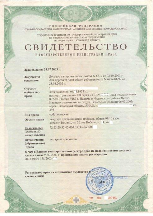 Свидетельство о регистрации права собственности установленной формы