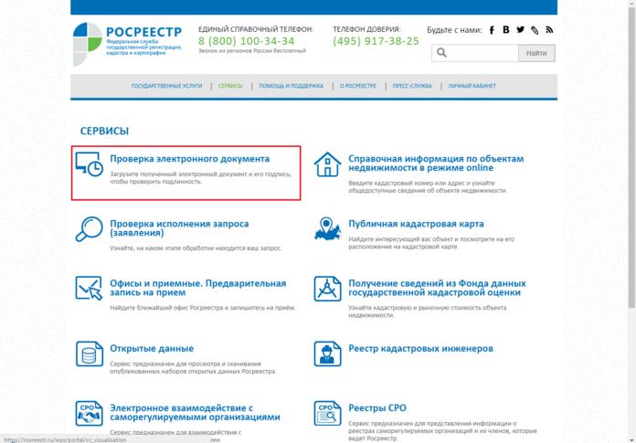 Сайт Росреестра. Проверка электронного документа