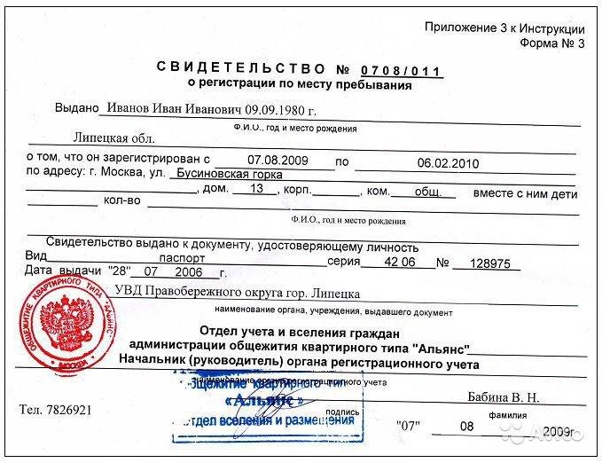 Свидетельство временной регистрации