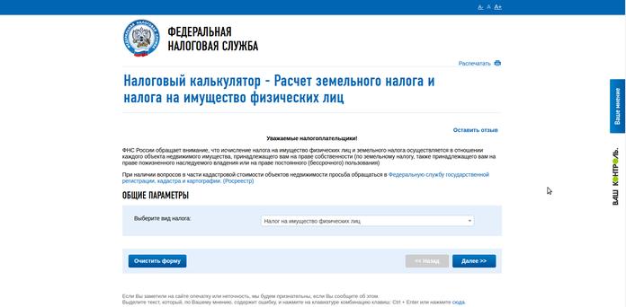 Проверка задолженности на сайте ФНС