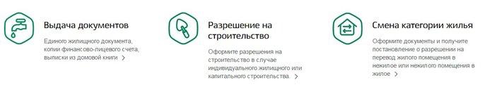 """Услуга """"Выдача документов"""" на Госуслугах"""