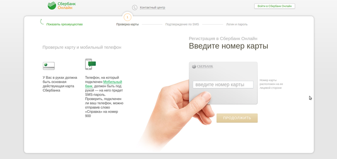 Оформление онлайн-банкинга