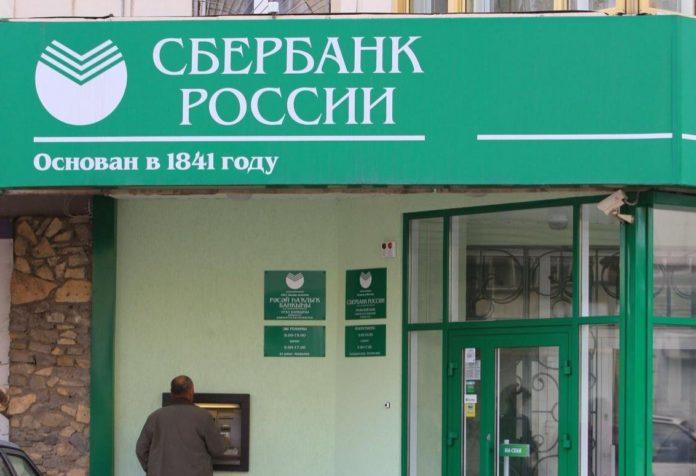 Сбербанк вход