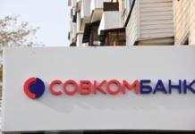 Как взять кредит под залог недвижимости в Совкомбанке?
