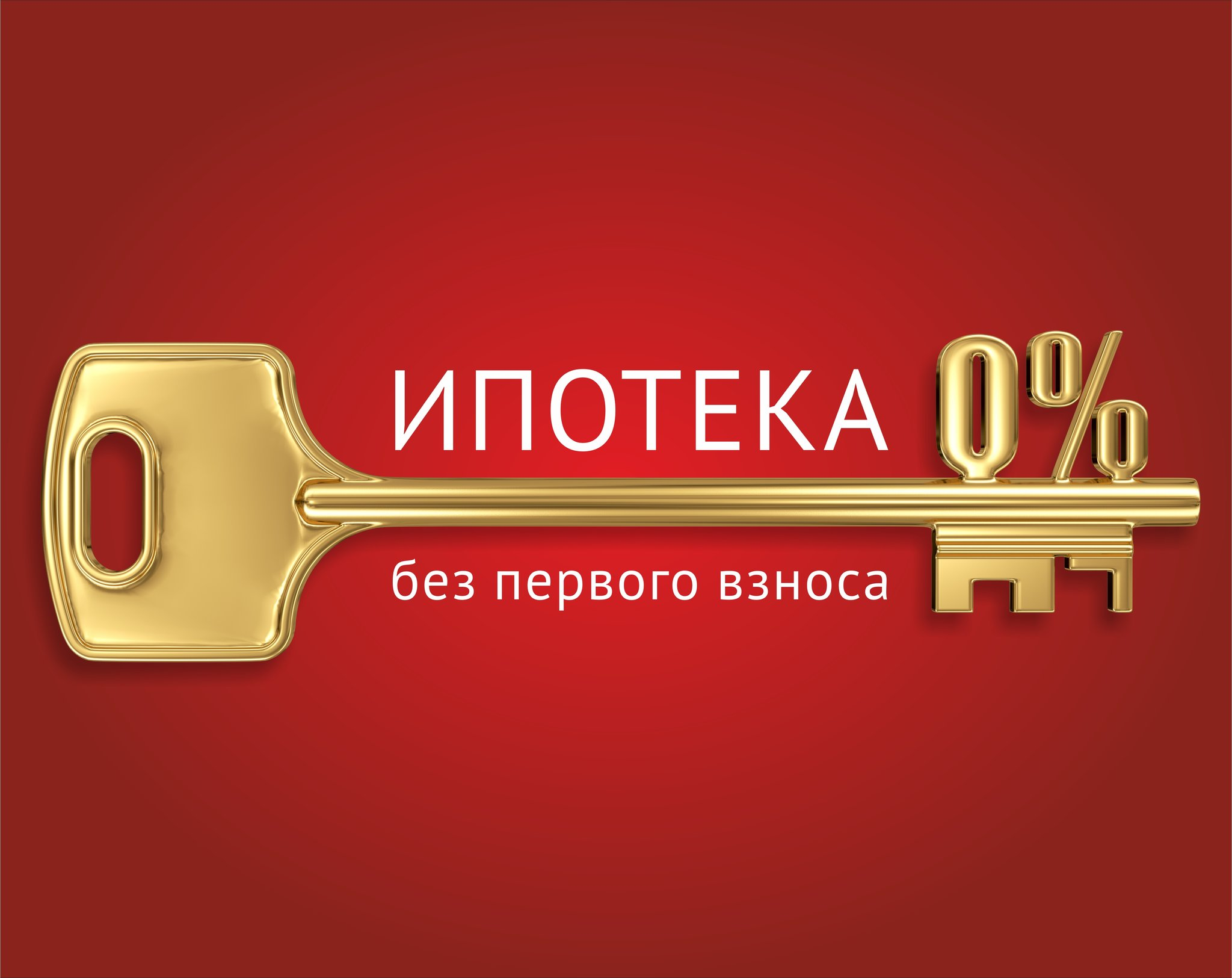 ипотека без первоначального взноса 2017 краснодар каким-то