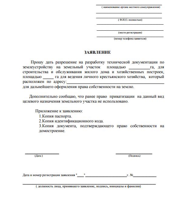 заявление о выкупе земельного участка в администрацию образец сила